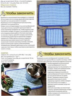 Вязанные прихватки и коврик для кухни — МК с фото.