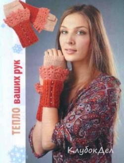 Митенки спицами с ажурной каймой. Схема вязания и описание. Теплые аксессуары для женщин