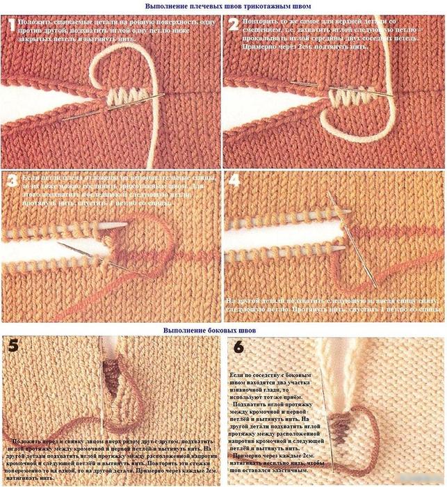 Как сделать соединительный шов в вязании