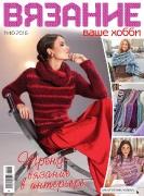 Вязание Ваше хобби №10 2016